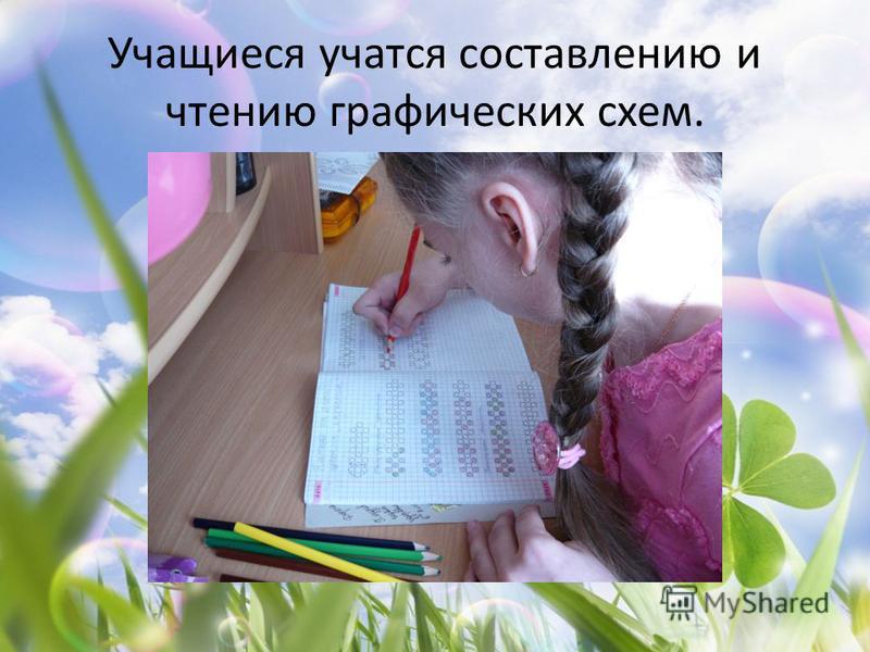 Учащиеся учатся составлению и чтению графических схем.