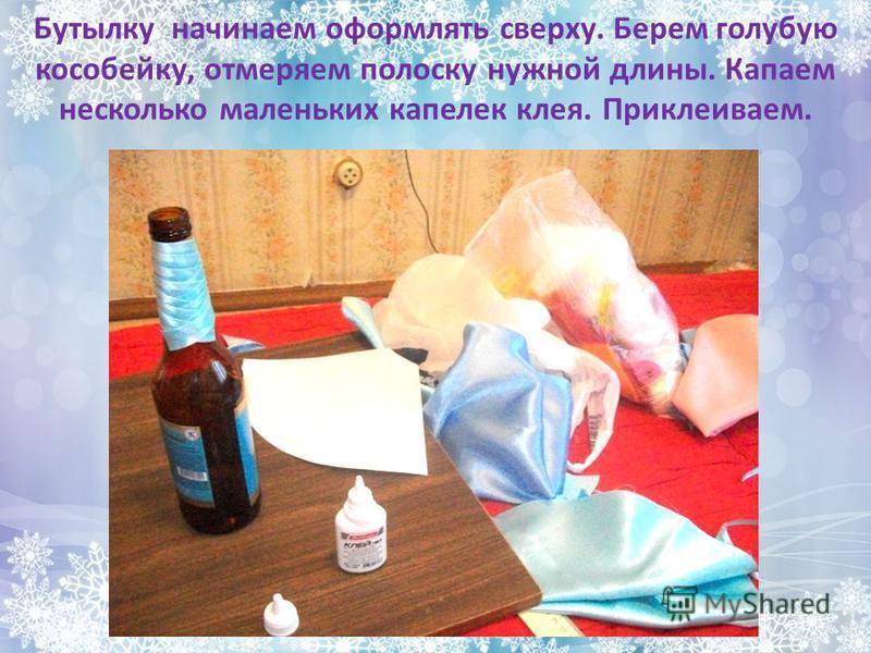 Бутылку начинаем оформлять сверху. Берем голубую кособейку, отмеряем полоску нужной длины. Капаем несколько маленьких капелек клея. Приклеиваем.