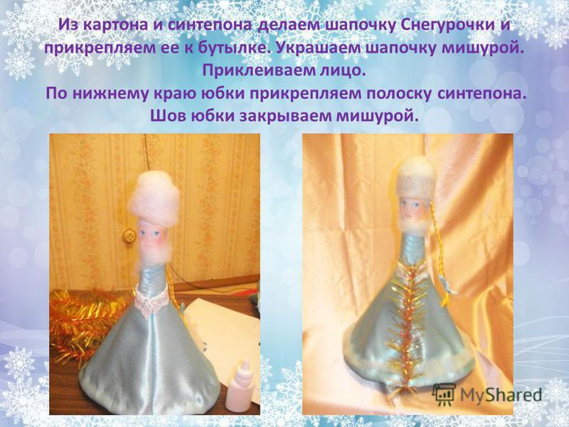 Из картона и синтепона делаем шапочку Снегурочки и прикрепляем ее к бутылке. Украшаем шапочку мишурой. Приклеиваем лицо. По нижнему краю юбки прикрепляем полоску синтепона. Шов юбки закрываем мишурой.