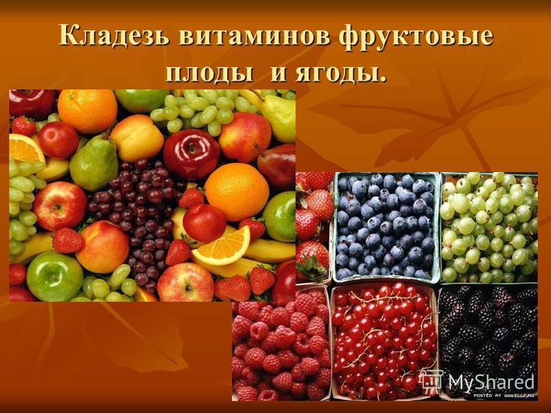 Кладезь витаминов фруктовые плоды и ягоды..
