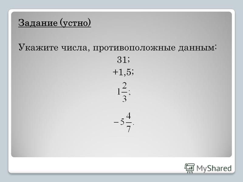 Задание (устно) Укажите числа, противоположные данным: 31; +1,5;