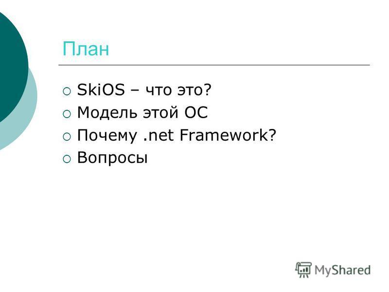 План SkiOS – что это? Модель этой ОС Почему.net Framework? Вопросы