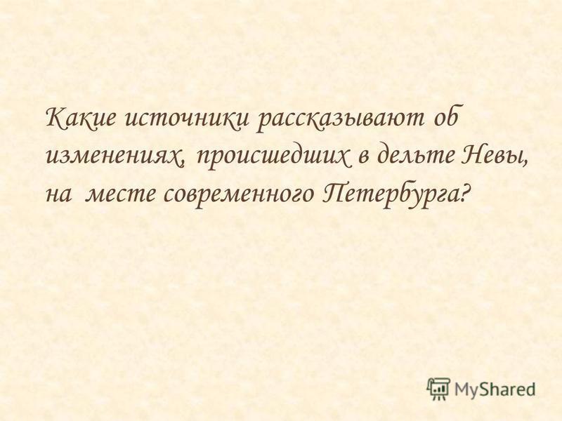 Какие источники рассказывают об изменениях, происшедших в дельте Невы, на месте современного Петербурга?