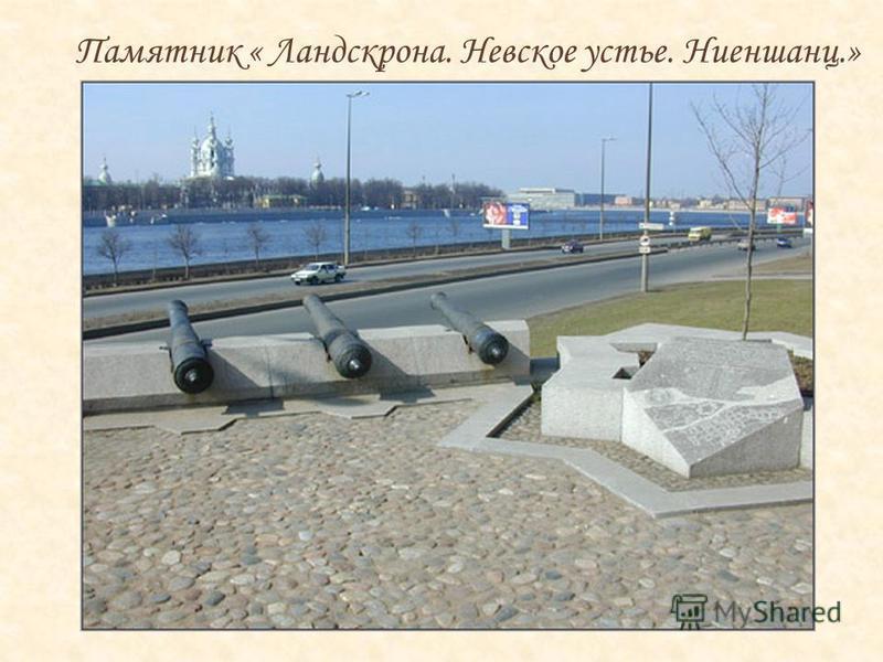 Памятник « Ландскрона. Невское устье. Ниеншанц.»