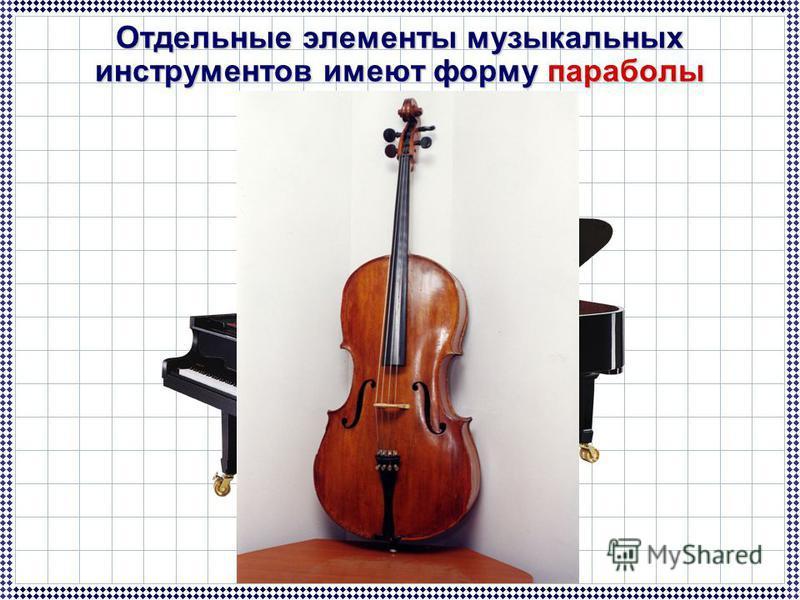 Отдельные элементы музыкальных инструментов имеют форму параболы