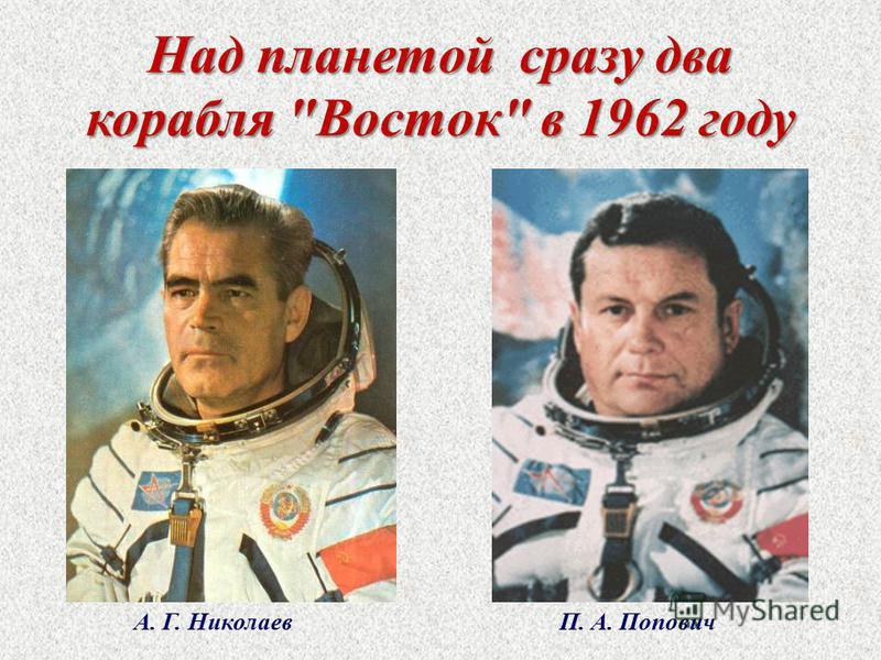 Над планетой сразу два корабля Восток в 1962 году А. Г. НиколаевП. А. Попович