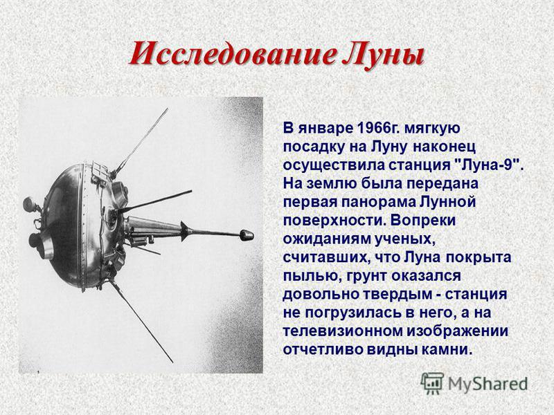 Исследование Луны В январе 1966 г. мягкую посадку на Луну наконец осуществила станция