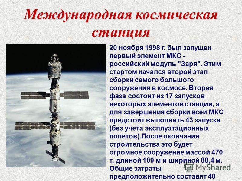 Международная космическая станция 20 ноября 1998 г. был запущен первый элемент МКС - российский модуль