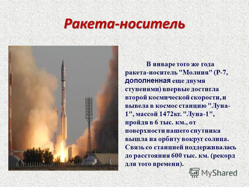 Ракета-носитель В январе того же года ракета-носитель