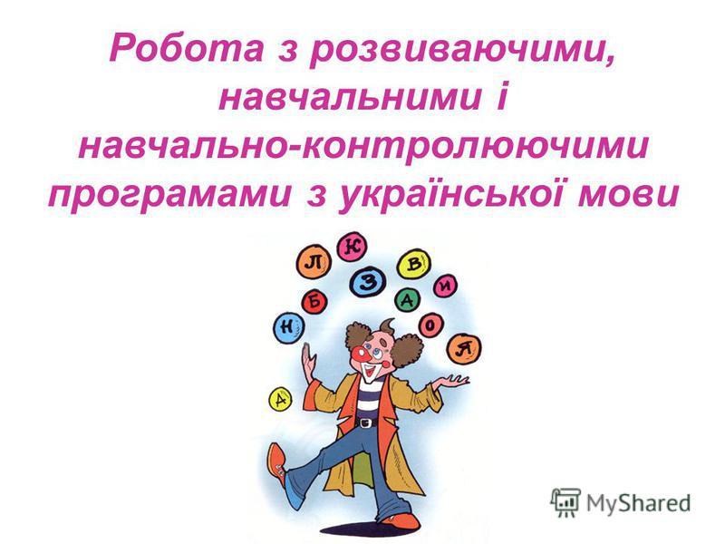 Робота з розвиваючими, навчальними і навчально-контролюючими програмами з української мови