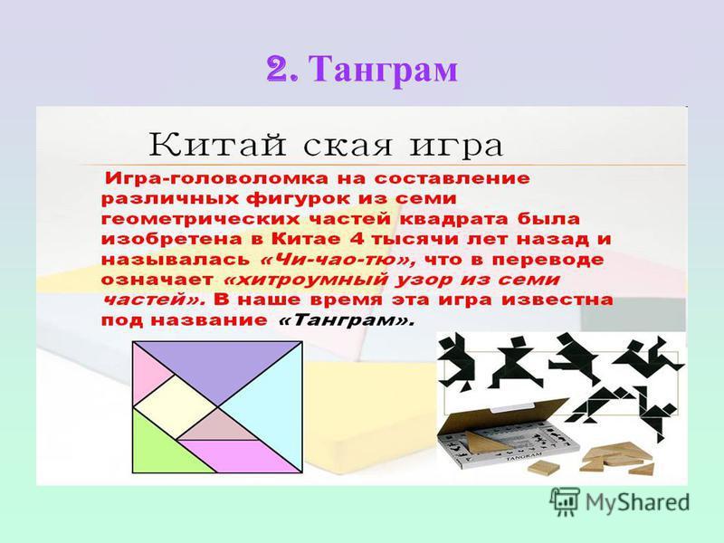 ФИЗМИНУТКА Одновременно левой рукой и правой рукой нарисуйте треугольник и квадрат. Одновременно левой рукой и правой рукой нарисуйте 9 и 6.