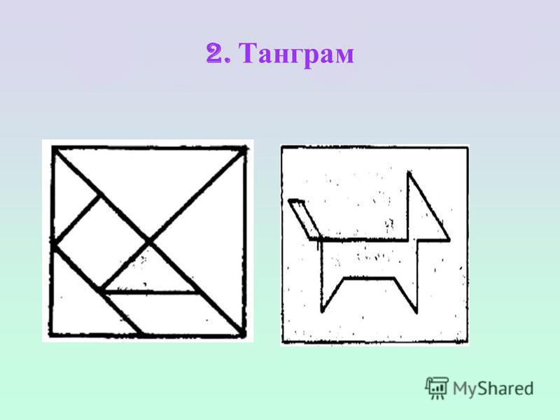 2. Танграм
