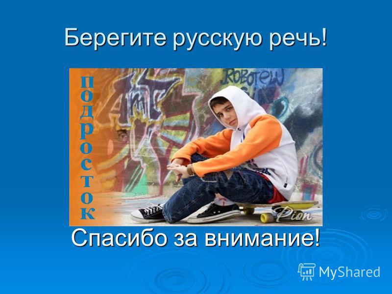 Берегите русскую речь! Спасибо за внимание!