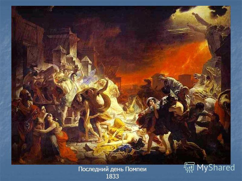 Последний день Помпеи 1833