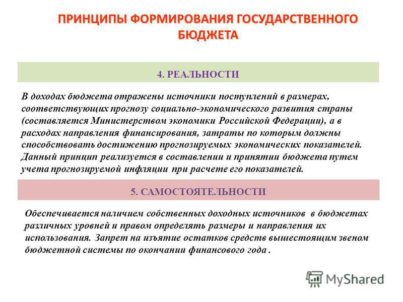 4. РЕАЛЬНОСТИ ПРИНЦИПЫ ФОРМИРОВАНИЯ ГОСУДАРСТВЕННОГО БЮДЖЕТА В доходах бюджета отражены источники поступлений в размерах, соответствующих прогнозу социально-экономического развития страны (составляется Министерством экономики Российской Федерации), а