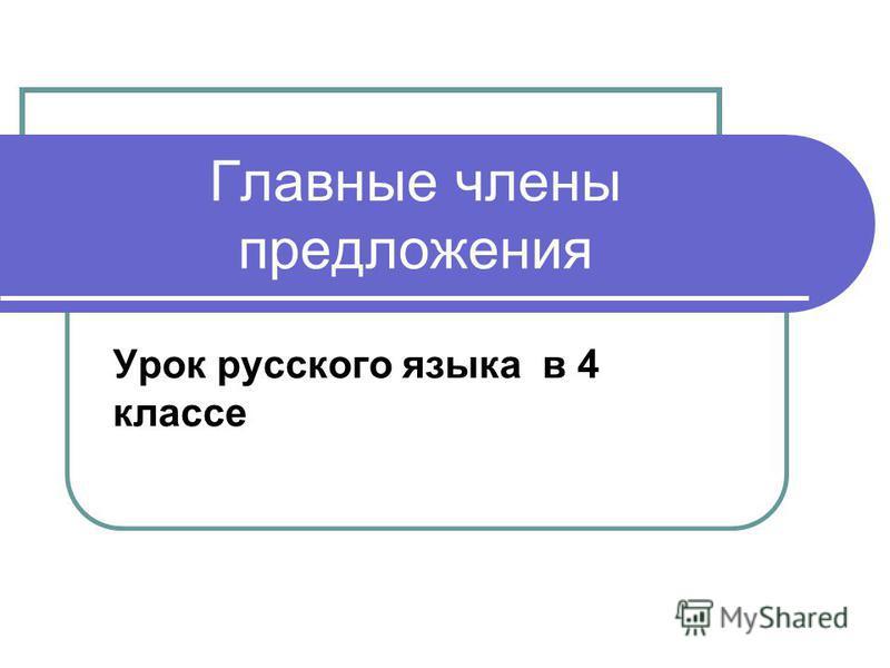 Главные члены предложения Урок русского языка в 4 классе