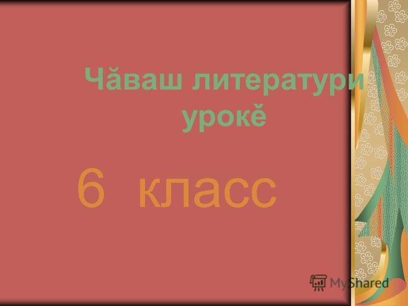 Чăваш литератури урокě 6 класс