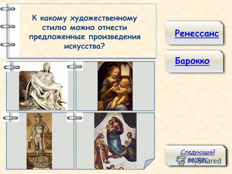 Стили Ренессанс - Возрождение Акимова Валентина Михайловна, преподаватель МТКС