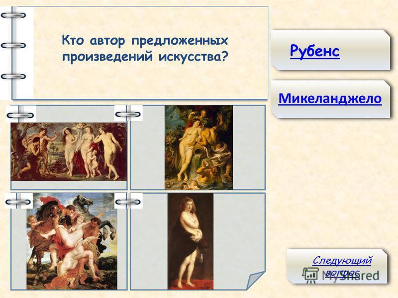 К какому художественному стилю можно отнести предложенные произведения искусства? Следующий вопрос Ренессанс Барокко Следующий вопрос