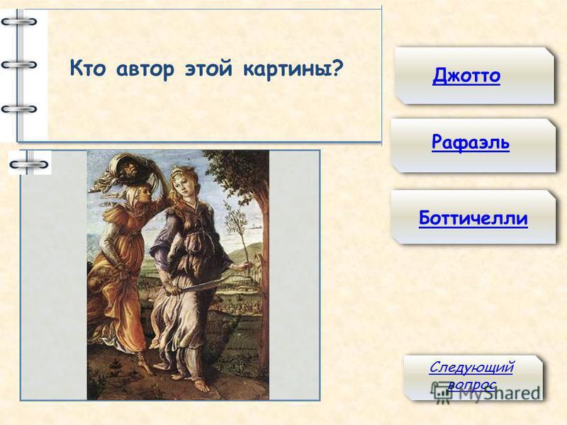 Кто автор этой фрески? Ренессанс Следующий вопрос Джотто Боттичелли Рафаэль
