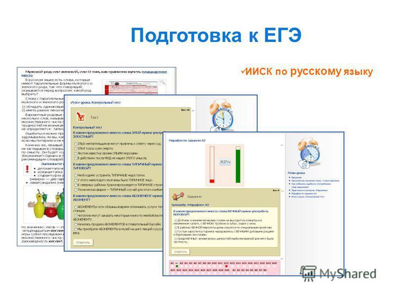 Подготовка к ЕГЭ ИИСК по русскому языку