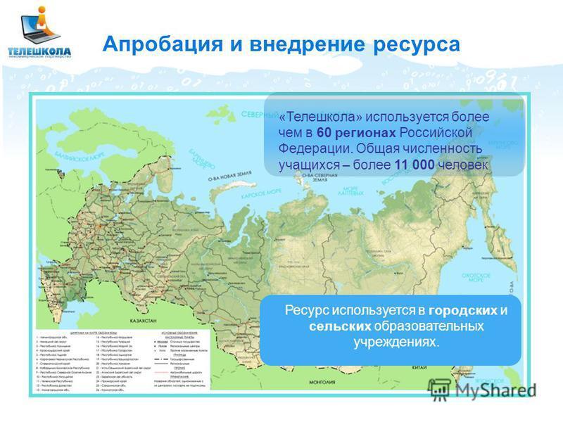 30 Апробация и внедрение ресурса «Телешкола» используется более чем в 60 регионах Российской Федерации. Общая численность учащихся – более 11 000 человек Ресурс используется в городских и сельских образовательных учреждениях.