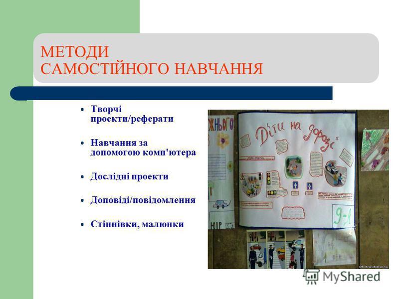 МЕТОДИ САМОСТІЙНОГО НАВЧАННЯ Творчі проекти/реферати Навчання за допомогою комп'ютера Дослідні проекти Доповіді/повідомлення Стіннівки, малюнки