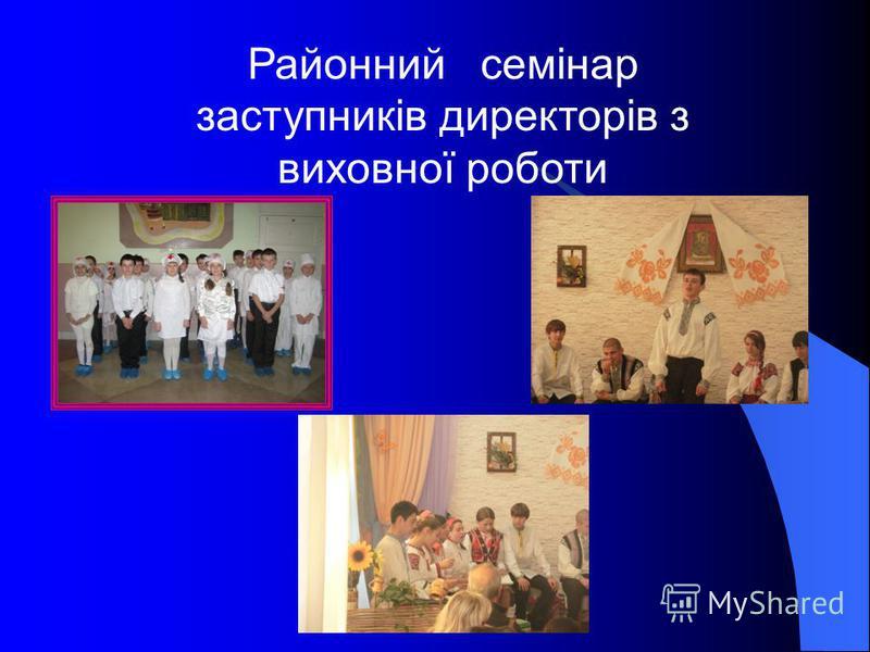 Районний семінар заступників директорів з виховної роботи
