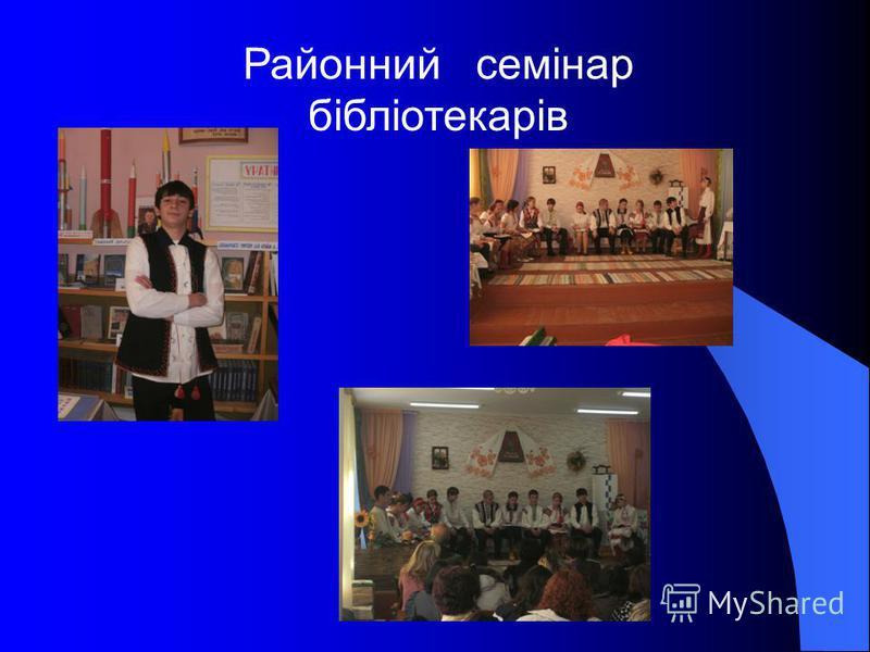 Районний семінар бібліотекарів