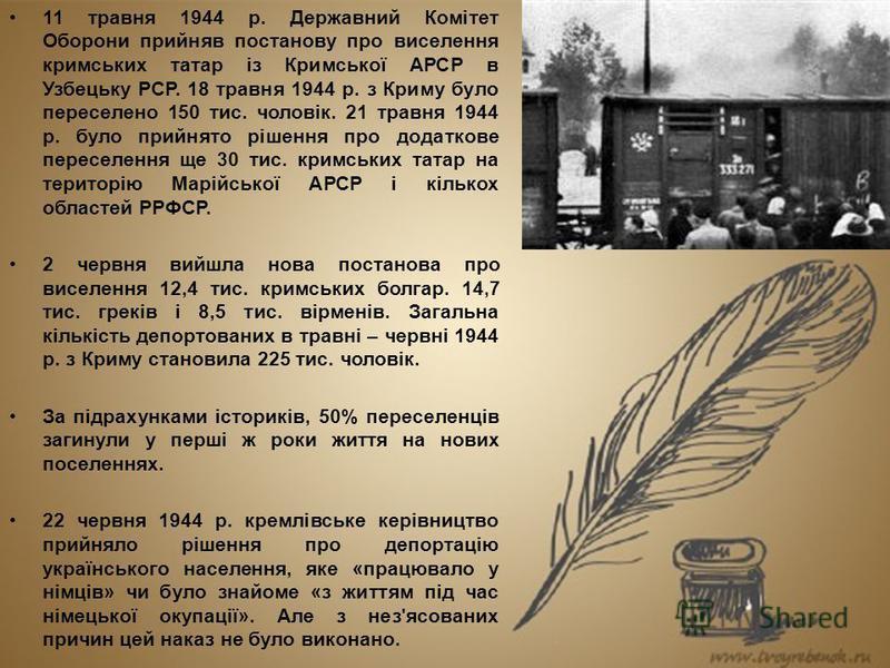 11 травня 1944 р. Державний Комітет Оборони прийняв постанову про виселення кримських татар із Кримської АРСР в Узбецьку РСР. 18 травня 1944 р. з Криму було переселено 150 тис. чоловік. 21 травня 1944 р. було прийнято рішення про додаткове переселенн