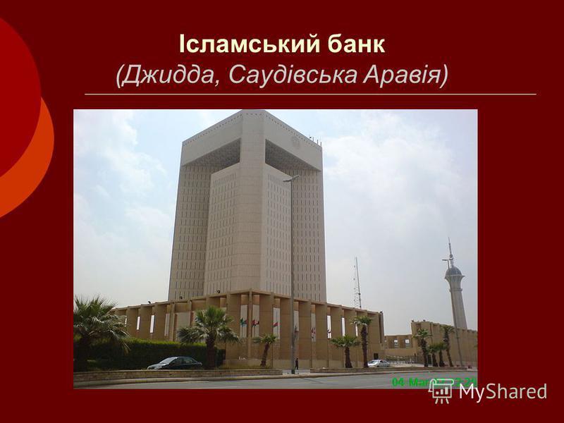 Ісламський банк (Джидда, Саудівська Аравія)