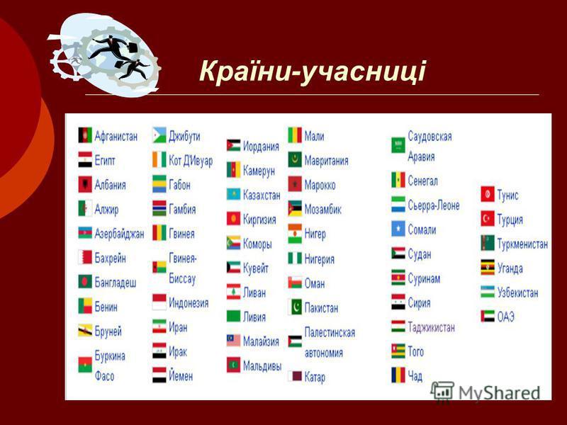 Країни-учасниці