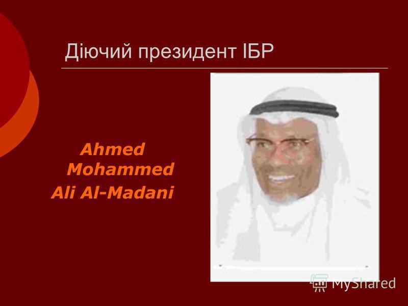 Діючий президент ІБР Ahmed Mohammed Ali Al-Madani