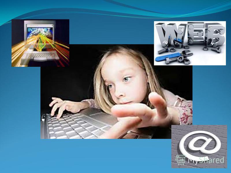 4. Не посилайте свої фотографії чи іншу інформацію без дозволу батьків.