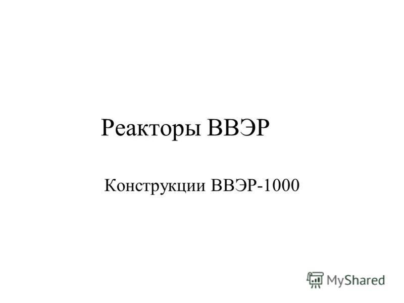 Реакторы ВВЭР Конструкции ВВЭР-1000