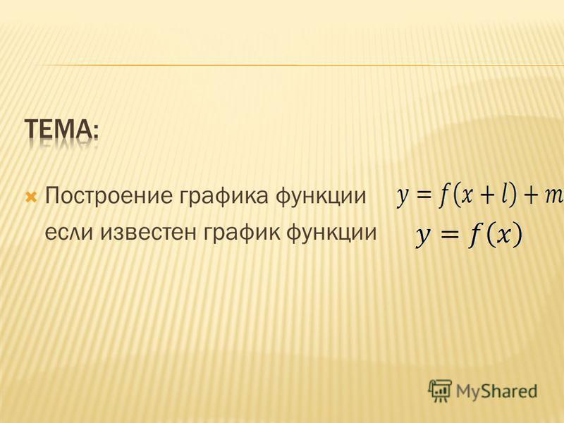 Построение графика функции если известен график функции