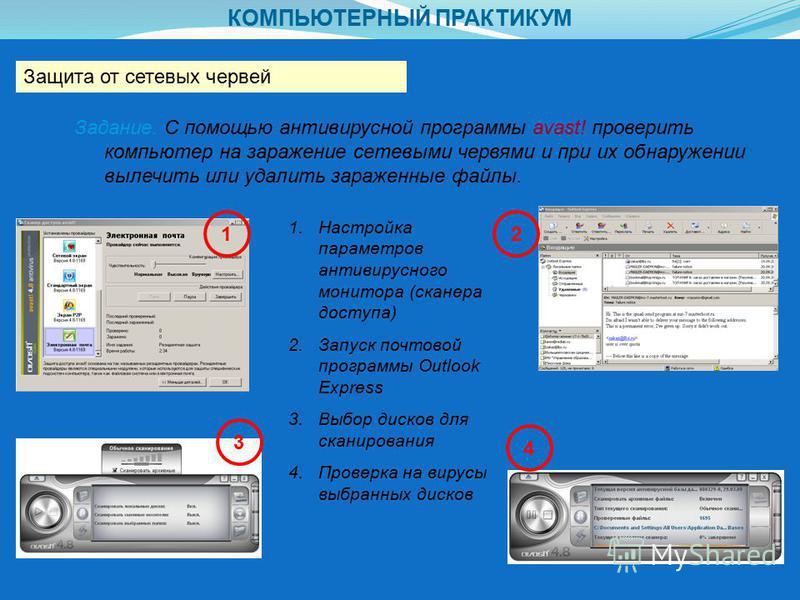 КОМПЬЮТЕРНЫЙ ПРАКТИКУМ Защита от сетевых червей Задание. С помощью антивирусной программы avast! проверить компьютер на заражение сетевыми червями и при их обнаружении вылечить или удалить зараженные файлы. 1. Настройка параметров антивирусного монит
