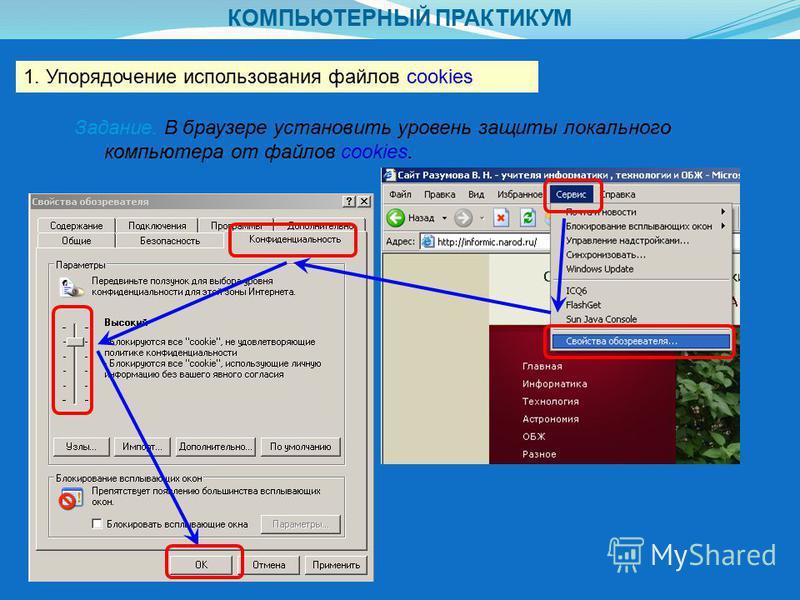 КОМПЬЮТЕРНЫЙ ПРАКТИКУМ 1. Упорядочение использования файлов cookies Задание. В браузере установить уровень защиты локального компьютера от файлов cookies.