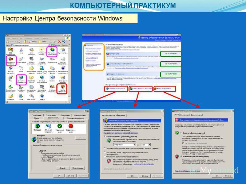 КОМПЬЮТЕРНЫЙ ПРАКТИКУМ Настройка Центра безопасности Windows