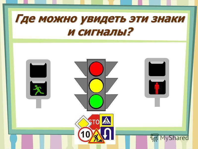 Где можно увидеть эти знаки и сигналы?