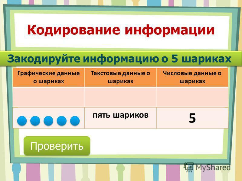 Проверить Закодируйте информацию о 5 шариках Графические данные о шариках Текстовые данные о шариках Числовые данные о шариках пять шариков 5 Кодирование информации