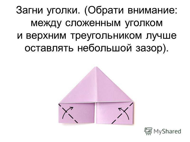 Загни уголки. (Обрати внимание: между сложенным уголком и верхним треугольником лучше оставлять небольшой зазор).