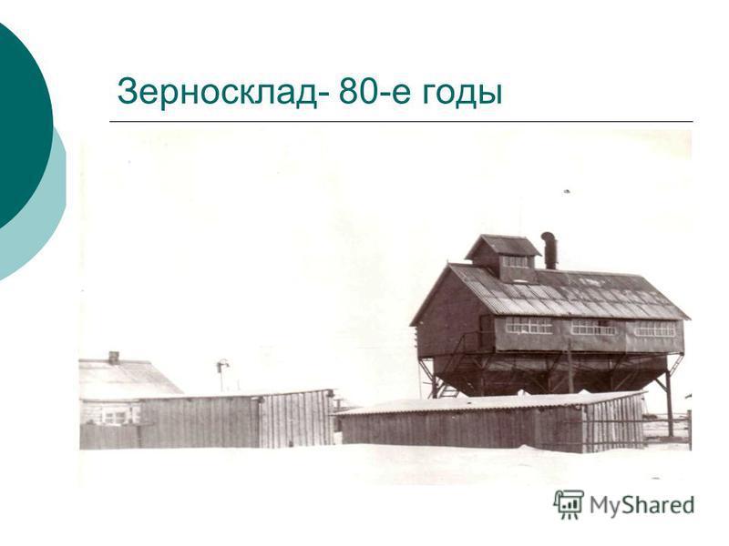 Зерносклад- 80-е годы