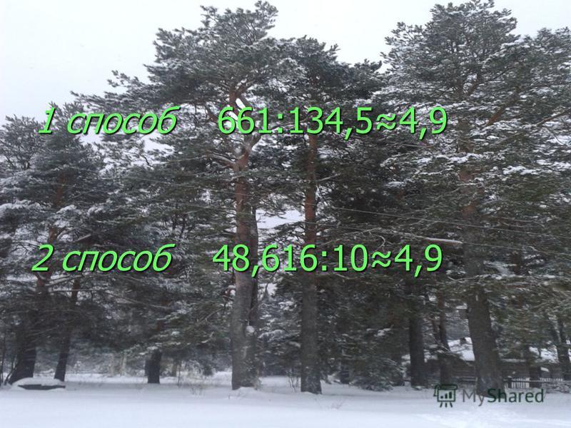 1 способ 661:134,54,9 2 способ 48,616:104,9
