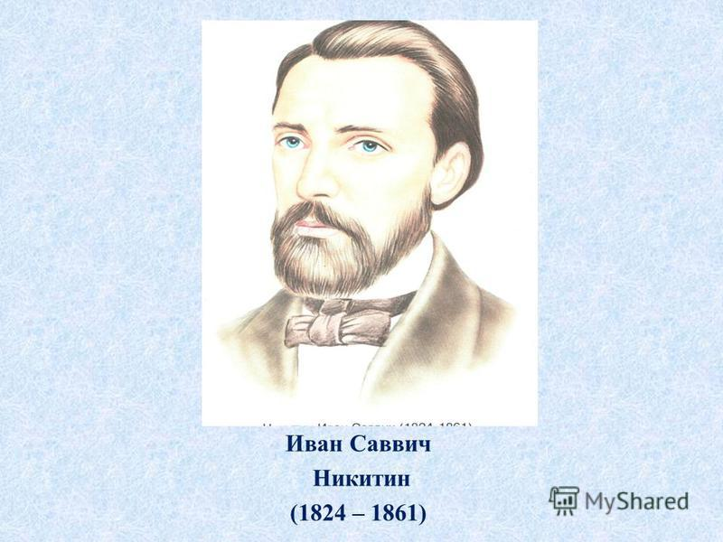 Иван Саввич Никитин (1824 – 1861)