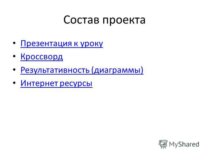 Состав проекта Презентация к уроку Кроссворд Результативность (диаграммы) Интернет ресурсы