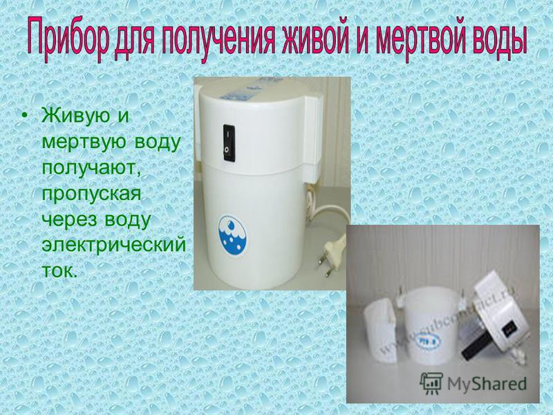 Живую и мертвую воду получают, пропуская через воду электрический ток.