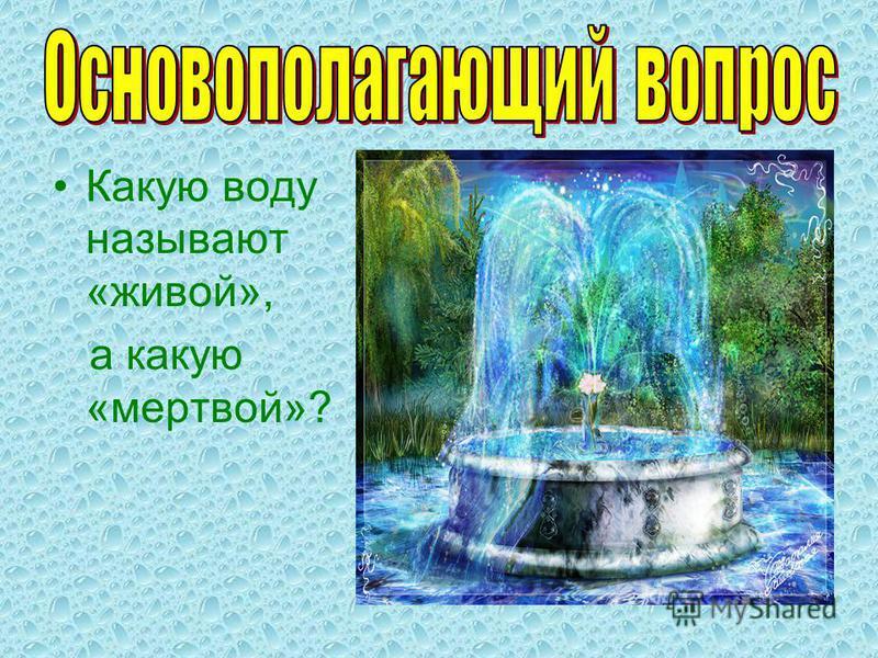 Какую воду называют «живой», а какую «мертвой»?