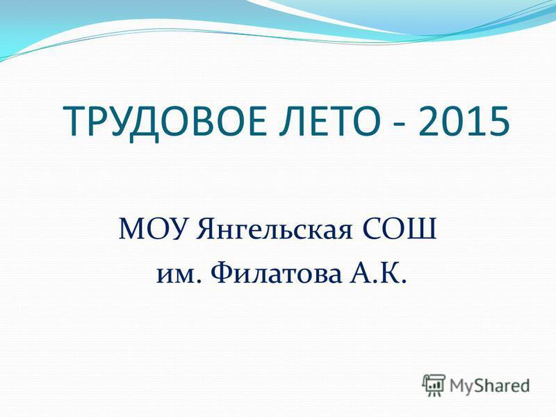 ТРУДОВОЕ ЛЕТО - 2015 МОУ Янгельская СОШ им. Филатова А.К.