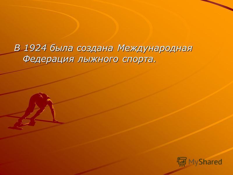 В 1924 была создана Международная Федерация лыжного спорта.